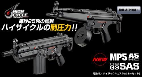 MP5 и G3 Tokyo Marui AEG с гирбоксом High Cycle