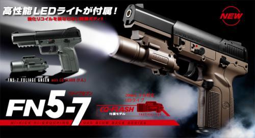 Tokyo Marui: новый страйкбольный газ блоубэк пистолет FN5-7